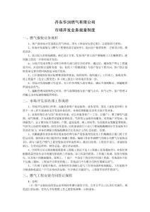 市场开发业务规章制度 XX燃气公司