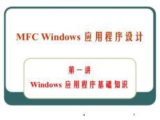 windows应用程序基础知识