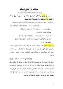 北外阿拉伯语精读课课件