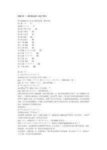 新编日语语法
