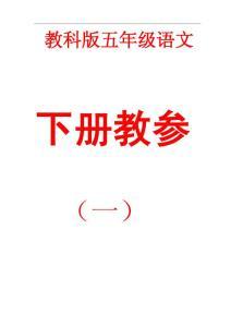 教科版五年级语文下册全册教参二