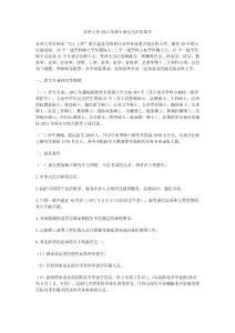 苏州大学2012年硕士研究生招生专业目录表