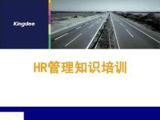 HR管理知识培训