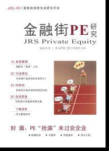 金融街PE研究第147期