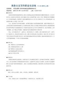 商务公文写作职业化训练 1..