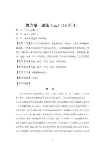 第六章 语法(三)(18课时)