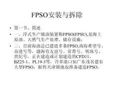 fpso设计、制造及工程案例集