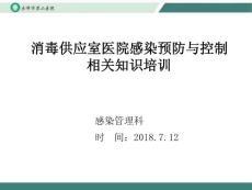 消毒供应室医院感染预防与控制相关知识培训ppt课件