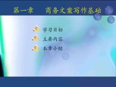 商务文案写作课件 (青岛滨海学院)