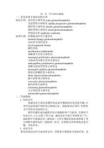 肾脏内科中文资料