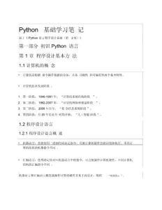 python基础学习笔记