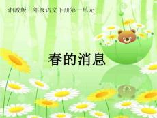 湘教版三年级语文课件春的消息