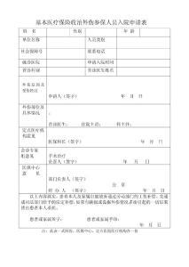 基本医疗保险收治外伤参保人员入院申请表111