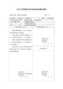 [通知/申请]2010年河南省农机补贴资金结算申请表