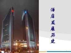 酒店的发展历史