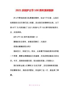 2021庆祝护士节100周年演讲致辞
