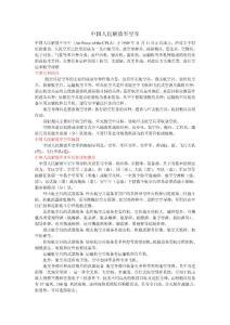 中国人民解放军空军简介