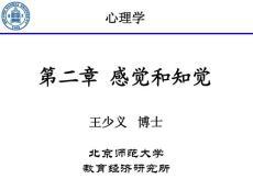 2013年成考专升本北师大教..