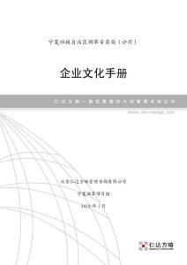 宁夏烟草企业文化手册