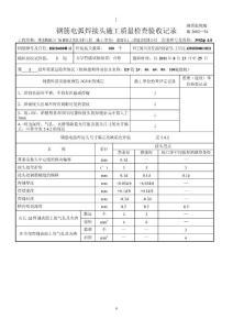 钢筋电弧焊接头施工质量检查验收记录