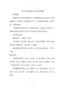 承式钢管混凝土拱桥监理细则(1)