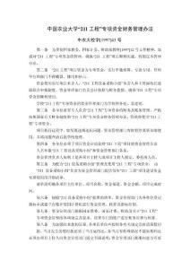 """中国农业大学""""211工程""""专项资金财务管理办法"""