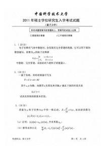 2011中国科学技术大学量子..