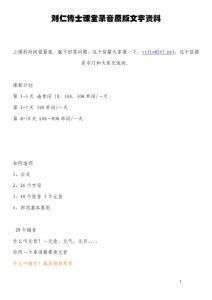 刘仁博士课堂录音原版文字资料