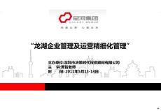 龙湖企业文化及运营精细化管理学员版