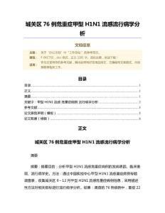 城关区76例危重症甲型H1N1流感流行病学分析(医学微论文)