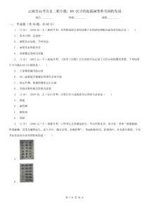 云南省高考历史二轮专题:08 汉字的起源演变和书画的发展