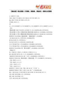(精品文档)【股票指标公式下载】-【通达信】斋主看盘(行情线、操盘线、黄金线(整理)