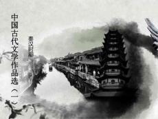 中国古代文学作品选(一)课件--秦汉1