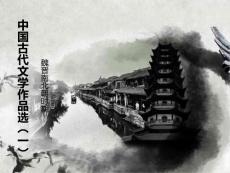 中国古代文学作品选(一)课件--魏晋