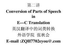 英汉翻译技巧