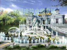 中国建筑的发展史