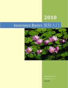 Insurance Basics 保险入门 2010修订版