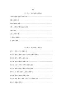 南京农业大学生物化学试验基本原理及主要实验