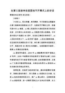 [演讲致辞]在第三届崇林世居荔枝节开幕式上的讲话