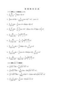 高等数学积分公式大全