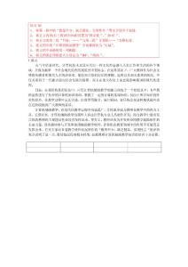 Word练习题10