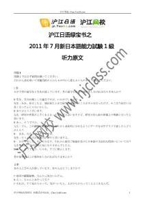 2011年7月N1真题听力原文