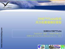 NUMECA-风力机数值模拟教程