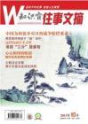 [整刊]《知识窗往事文摘》2011年第10期