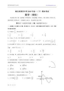 湖北省黄冈中学2009年春季高一期末考试数学(理科)试题