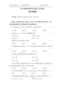 1991年普通高等学校招生全国统一考试数学试题