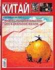 《中国》俄文 2011年10月10期 (1)