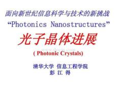 光子晶体进展