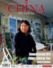 【整刊】《中国画报》英文版2011年10月