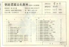 92S214钢筋溷凝土化粪池(..